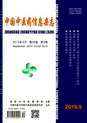 中国中医药信息杂志