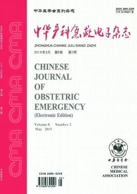 中华产科急救电子杂志