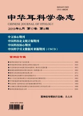 中华耳科学杂志