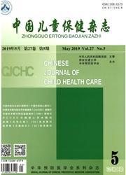 中华儿童保健杂志
