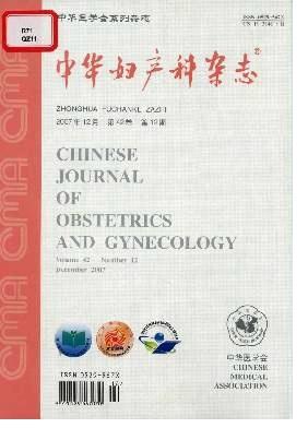 中华妇产科杂志