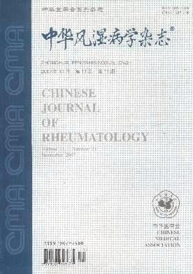 中华风湿病学杂志