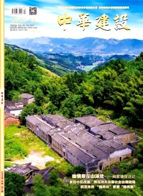 中华建设杂志