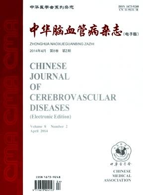 中华脑血管病杂志