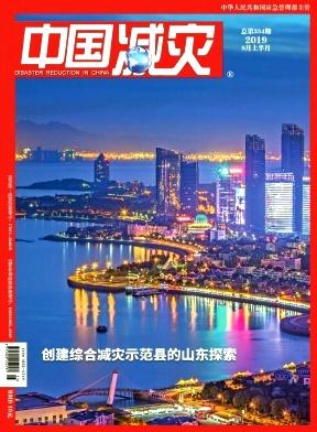 中国减灾杂志