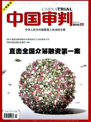 中国审判杂志