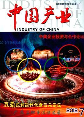 中国产业杂志