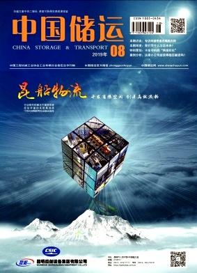中国储运杂志