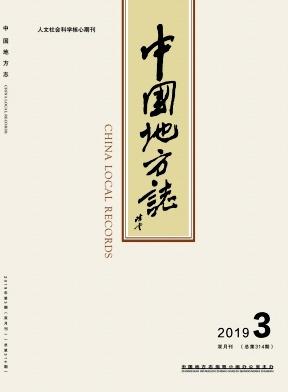 中国地方志杂志