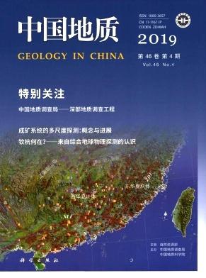 中国地质杂志