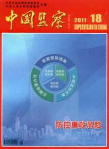 中国监察杂志