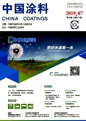 中国涂料杂志