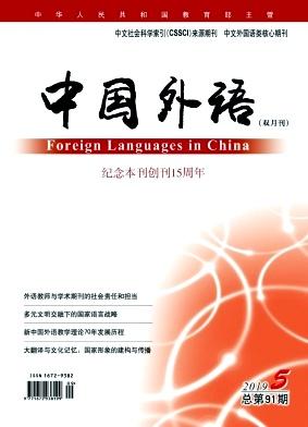 中国外语杂志