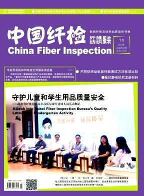 中国纤检杂志