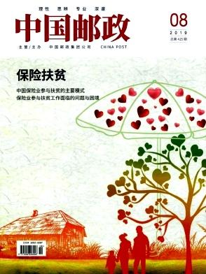 中国邮政杂志