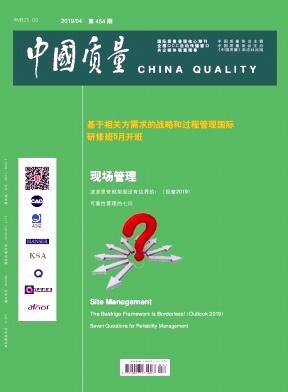 中国质量杂志