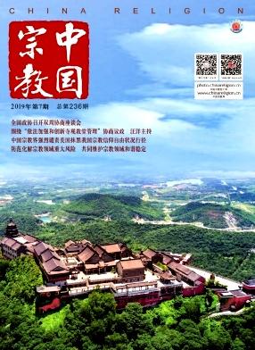 中国宗教杂志