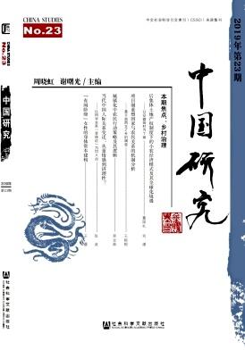 中国研究杂志