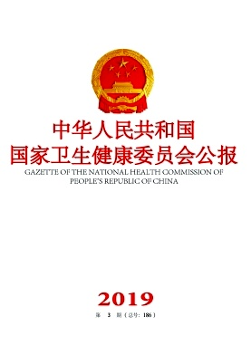 中华人民共和国卫生部公报杂志
