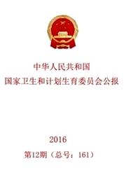 中华人民共和国国家卫生和计划生育委员会公报杂志