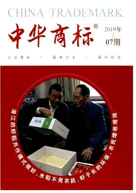 中华商标杂志