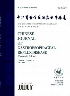 中华胃食管反流病电子杂志