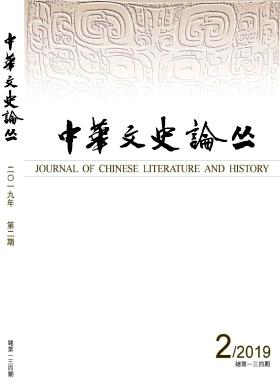 中华文史论丛杂志