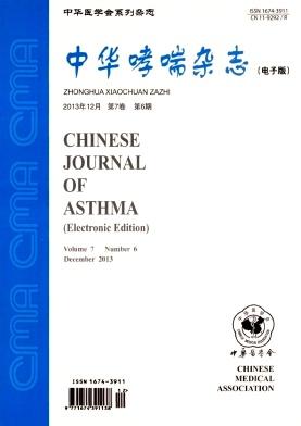 中华哮喘杂志