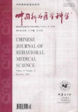 中华行为医学与脑科学杂志