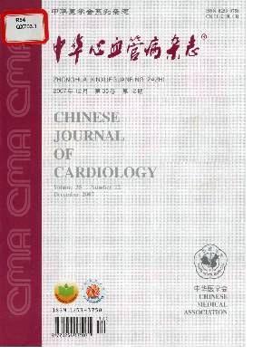 中华心血管病杂志