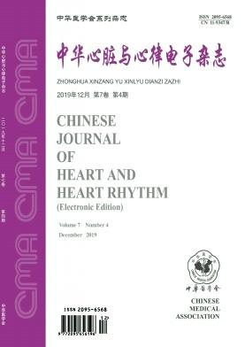 中华心脏与心律电子杂志杂志