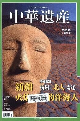 中华遗产杂志