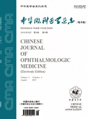 中华眼科医学杂志