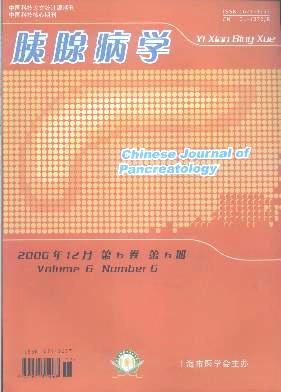 中华胰腺病杂志