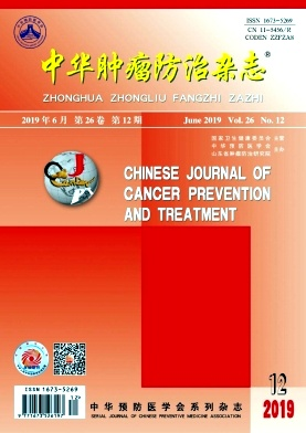 中华肿瘤防治杂志