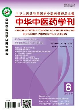 中华中医药学刊杂志