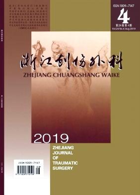 浙江创伤外科杂志