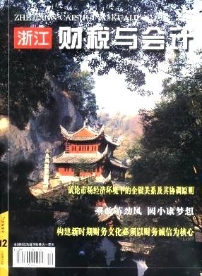 浙江财税与会计杂志