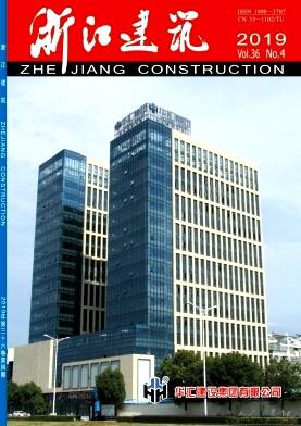 浙江建筑杂志
