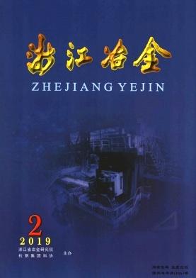 浙江冶金杂志