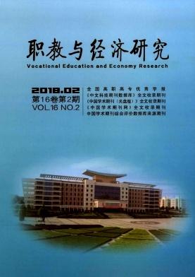 职教与经济研究杂志