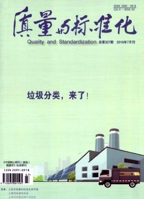质量与标准化杂志