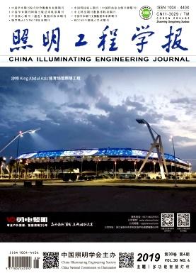 照明工程学报杂志