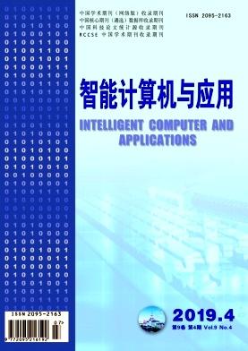 智能计算机与应用杂志