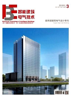 智能建筑电气技术杂志