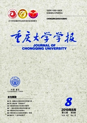 重庆大学学报杂志