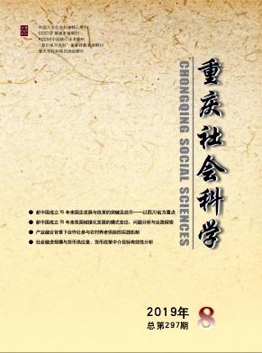 重庆社会科学杂志