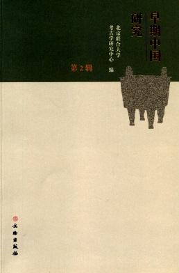 早期中国研究杂志