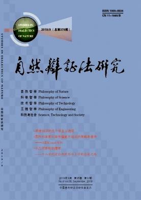 自然辩证法研究杂志