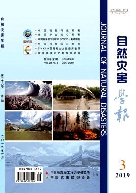 自然灾害学报杂志